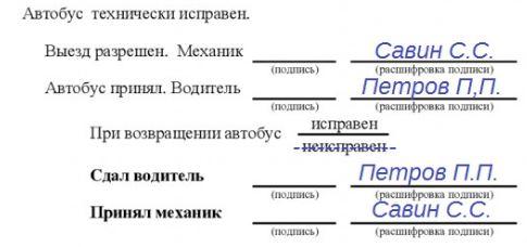 Отметка контролера